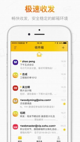 搜狐邮箱手机版下载