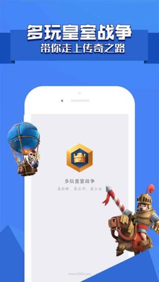 多玩皇室战争盒子iOS版