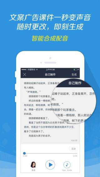 讯飞配音app