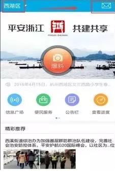 平安浙江app下载
