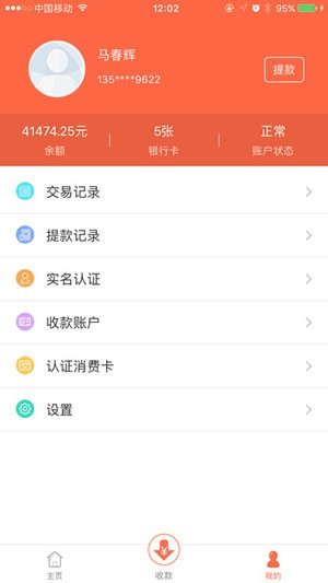 金控钱包app