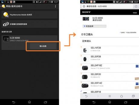 playmemories mobile app下载