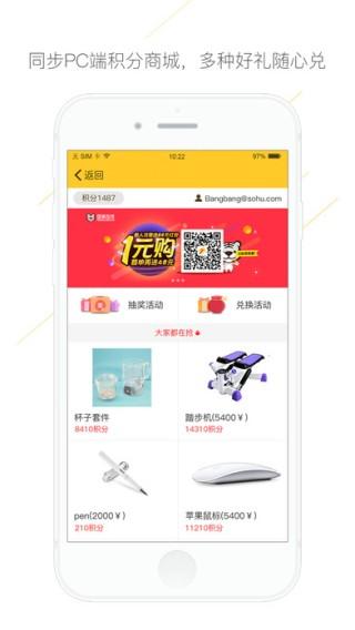 搜狐闪电邮箱下载