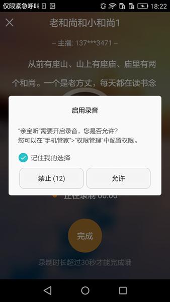 亲宝听app下载