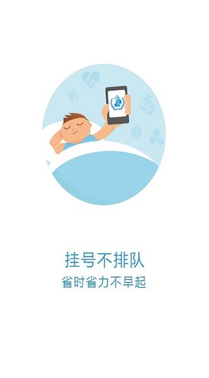 京医通app