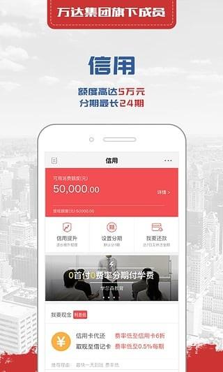 快钱钱包app下载