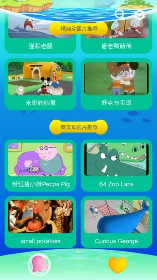 贝贝儿歌动画城app
