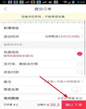 百度外卖App下载