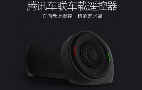 腾讯车联app官网下载