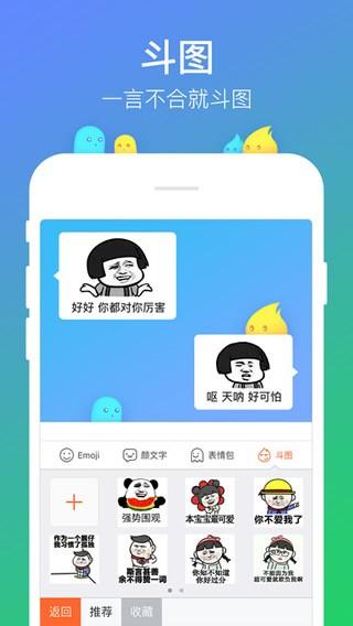 搜狗表情app