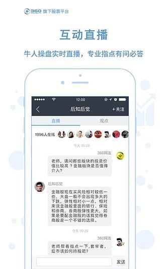 360股票app下载