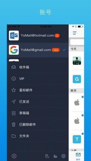 YoMail app