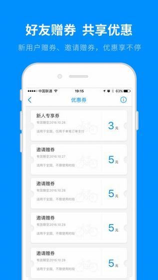 Bluegogo app