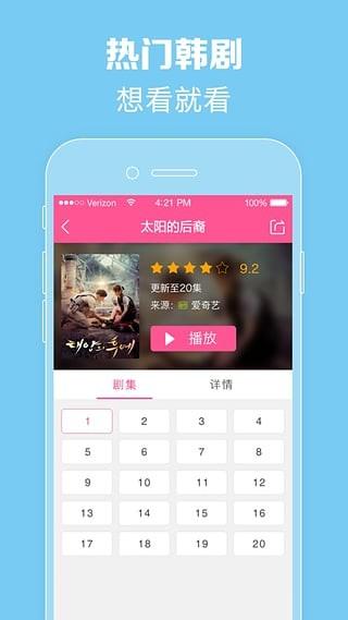 360韩剧热播网app下载