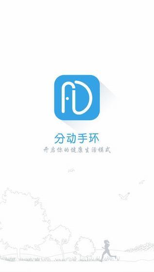 分动手环app