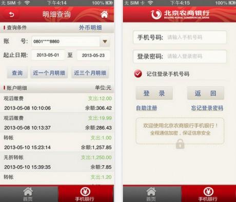北京农村商业银行手机银行下载