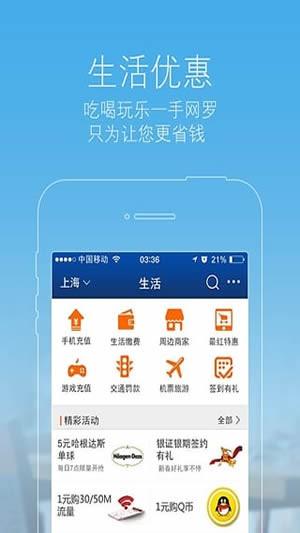 e动交行手机银行