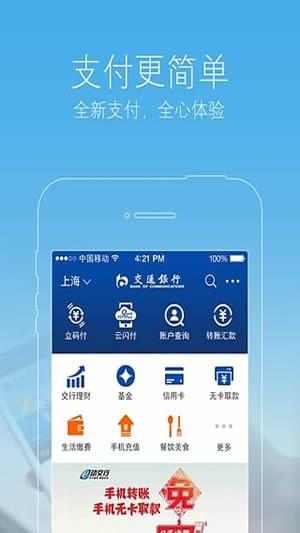e动交行手机客户端下载