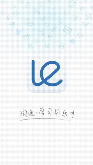 云学堂app