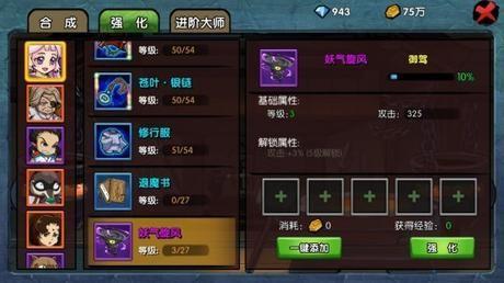犬夜叉寻玉之旅iOS版下载