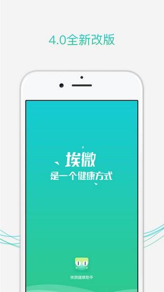 埃微健康助手app