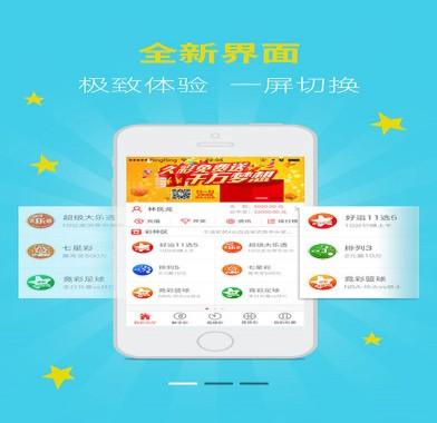 久彩彩票app