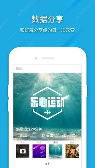 乐心手环app下载