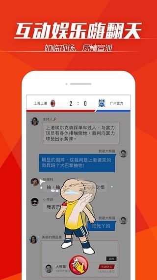 暴风直播app下载