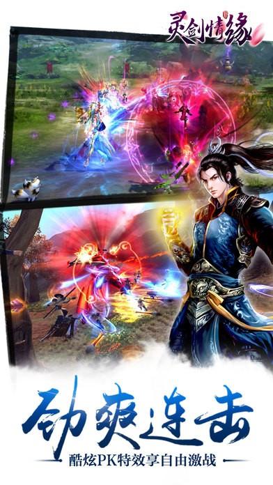 灵剑情缘iOS下载