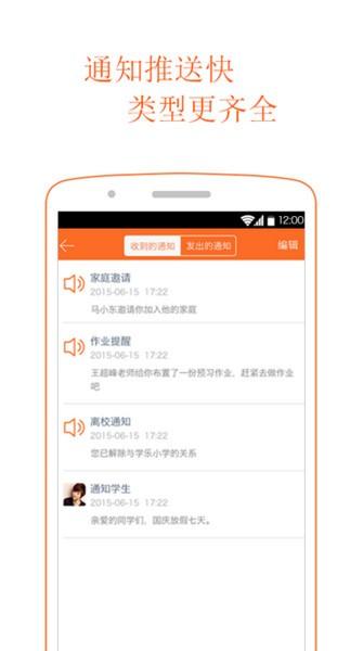 学乐云教学app下载