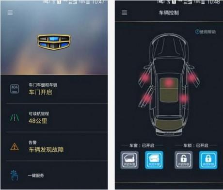 吉利车载app