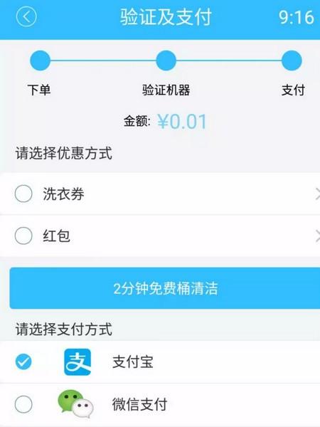 海尔洗衣app安卓下载