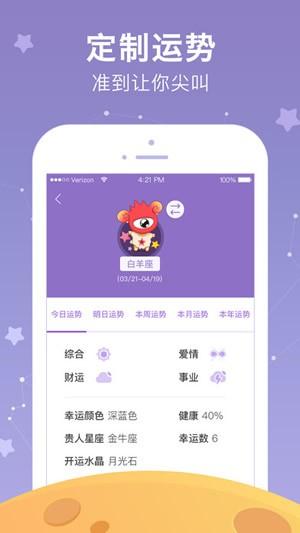 新浪星座app下载