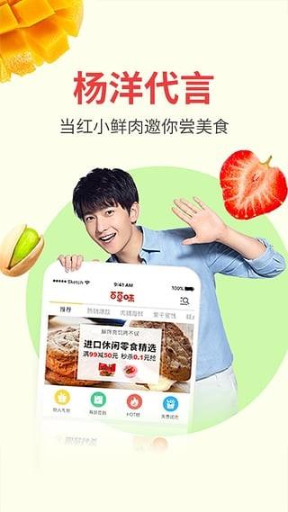 百草味app