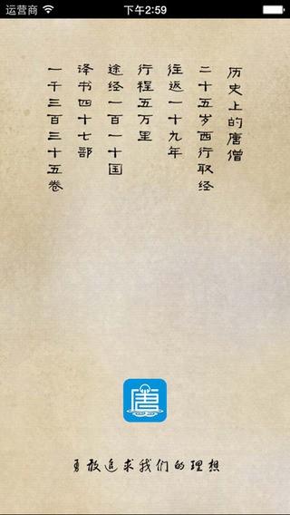 唐僧英语app