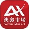澳鑫市场app