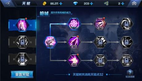 星际火线角色系统怎么玩 星际火线角色系统详解