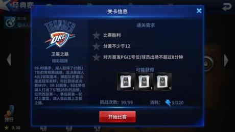 王牌NBA手游下载