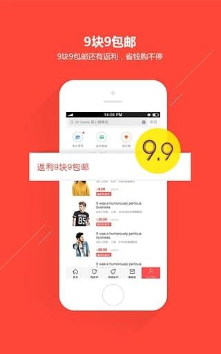 省钱大王app下载