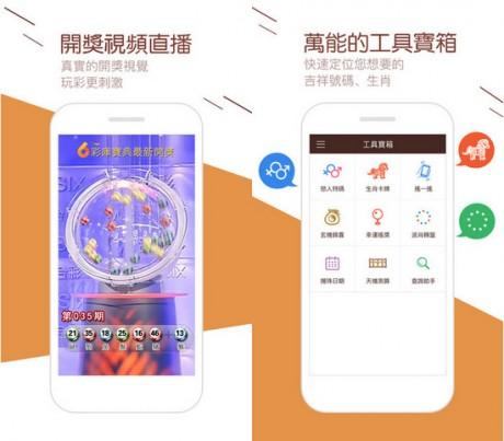 彩库宝典app下载