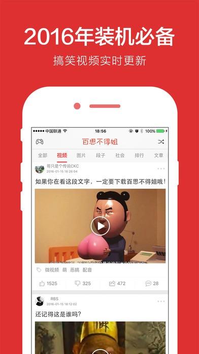 节操师妹iOS版