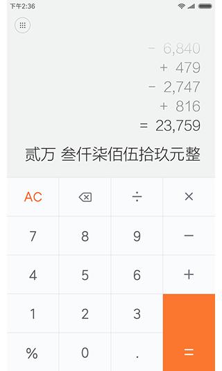 小米计算器下载