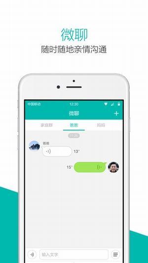 360亲情卫士app