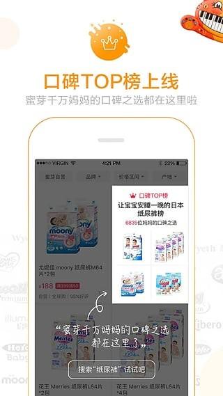 蜜芽app下载
