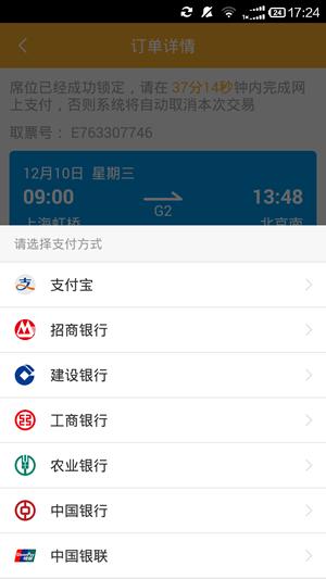 12306极品时刻表app下载
