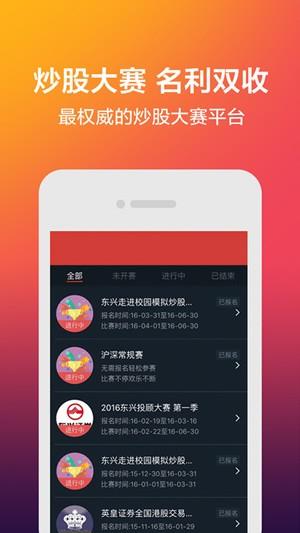 新浪爱财app下载