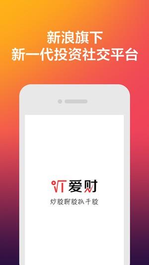 新浪爱财app