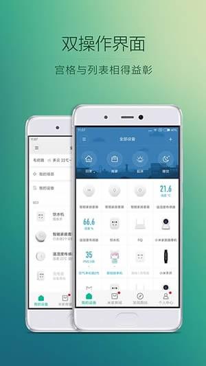 米家app官方下载