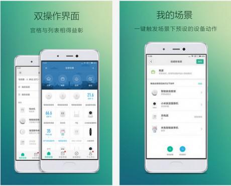米家商城app官方下载