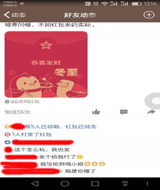 QQ空间红包怎么抢 QQ空间怎么抢红包图文攻略